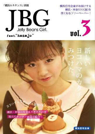 横浜ルネサンス別冊「Jelly Beans Girl.」vol.3表紙