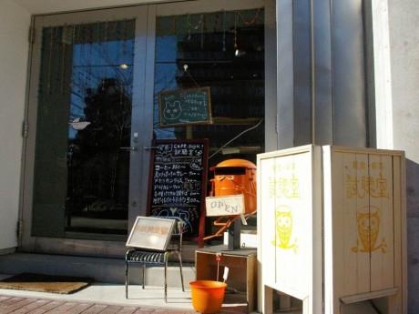 会場となるカフェ兼ライブスペース「試聴室その2」