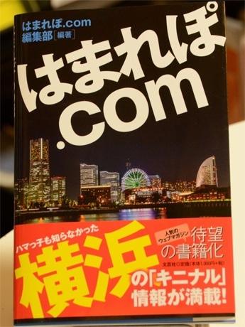 「はまれぽ.com」(文芸社)の表紙