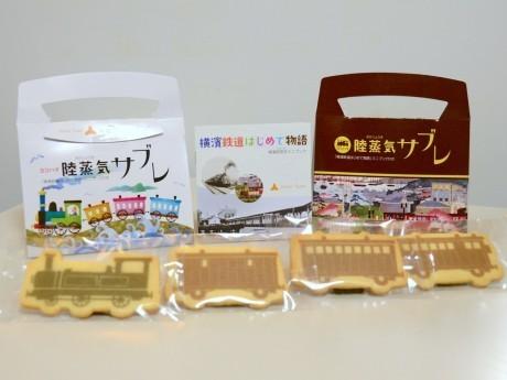 「ヨコハマ陸蒸気サブレ」には横浜の鉄道の歴史について解説した小冊子「横濱鉄道はじめて物語ミニブック」がつく