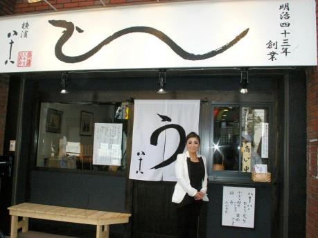 「横濱八十八」石川町店前に立つ社長の荒井テイコさん