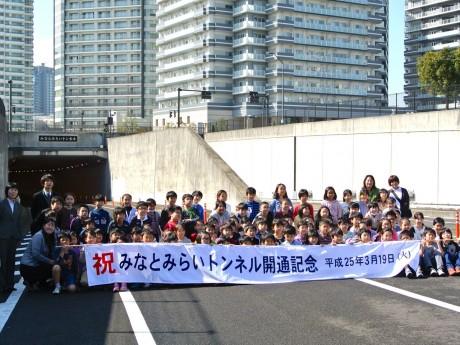 開通イベントに参加した本町小学校の生徒。みなとみらいトンネル山内側入口から、下り車線を約20分かけて歩いた