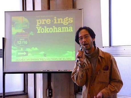 pre-ings Yokohamaを主宰するフィールズ プランニングの笠原さん