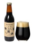ゾウがつくったコーヒー入り黒ビール「うん、この黒」-4月1日限定発売