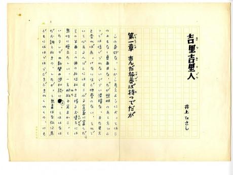 代表作「吉里吉里人」の自筆原稿(所蔵:仙台文学館)
