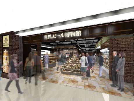 「世界のビール博物館 横浜店」エントランス(イメージ)