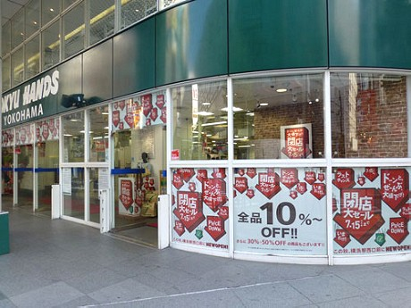 7月15日の一時閉店まで「閉店大セール」を実施中