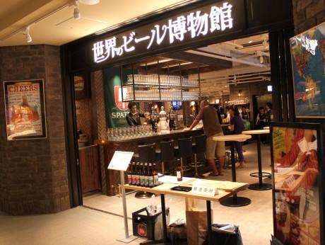「世界のビール博物館 横浜店」外観