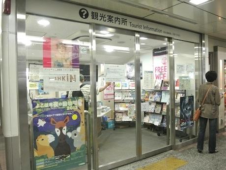 無料Wi-Fiのステッカー・ポスターが貼られた横浜駅観光案内所