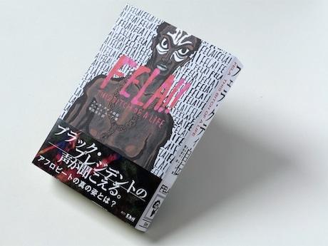 「フェラ・クティ自伝」(カルロス・ムーア著、菊池淳子翻訳)