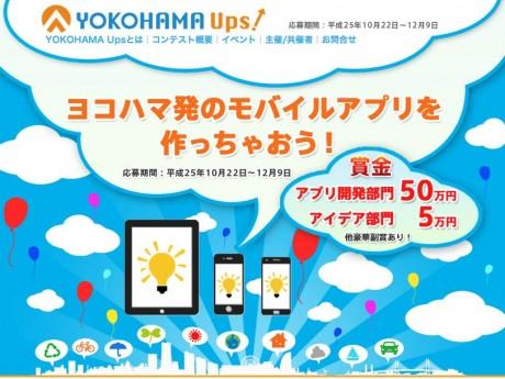 横浜発のモバイルアプリのアイデア&開発コンテスト「YOKOHAMA Ups! -」ホームページ