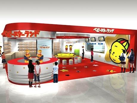 3月18日に「横浜博覧館」内にオープンした「ベビースターランド」