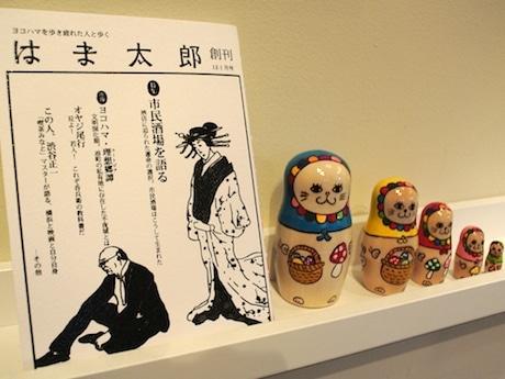 「はま太郎」の表紙と成田希さんが制作・販売する「ネコーシカ」