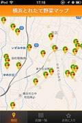 市内の直売所を探せるiOSアプリ「横浜とれたて野菜マップ」がリリース