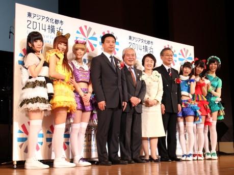 「東アジア文化都市2014横浜」式典の様子