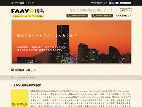 FAAVO横浜トップページ