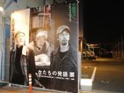BankART Studio NYK全館で「かたちの発語展」-大規模個展第4弾