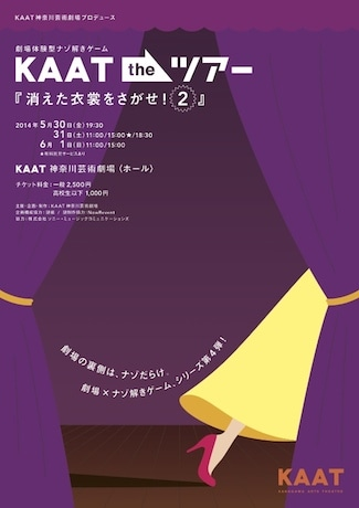 「KAAT the ツアー『消えた衣裳をさがせ!2』」