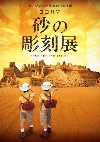 東アジア文化都市2014「ヨコハマ砂の彫刻展」