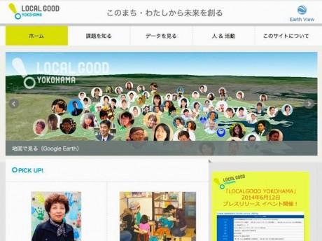 12日に公開予定の「LOCAL GOOD YOKOHAMA」トップ画面