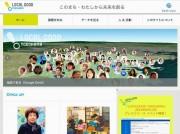 横浜の課題と市民をITでつなぐ「LOCAL GOOD YOKOHAMA」-地域を支える情報基盤