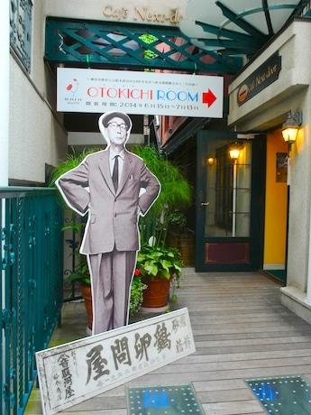 カフェネックスト・ドアで開催中の「OTOKICHI ROOM」