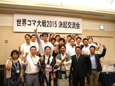 全日本製造業コマ大戦世界大会実行委員会のメンバー