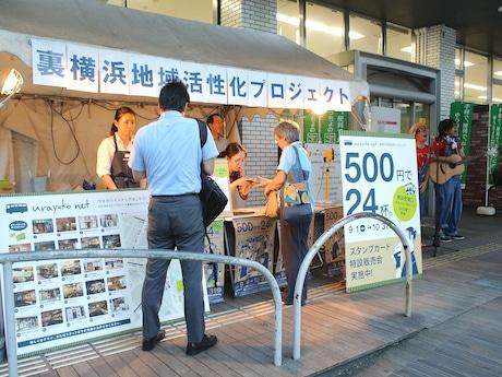 9月1日・2日に行われたスタンプカード販売会。イヌスターヅによる特別ライブも行われた