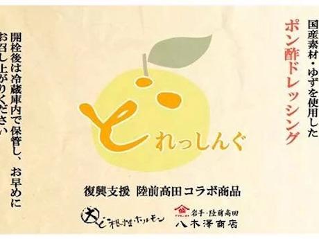 大ど根性ホルモンと八木澤商店のコラボドレッシング