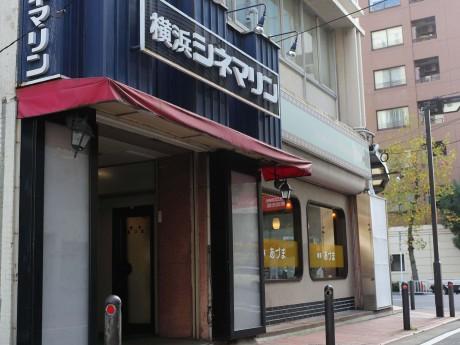 「横浜シネマリン」入口