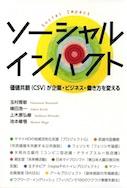 関内で「ソーシャルインパクト」著者招き公開トーク-共有価値の創造(CSV)を紹介