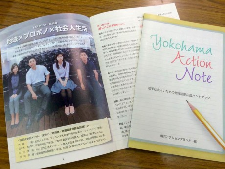 ハンドブック「Yokohama Action Note」