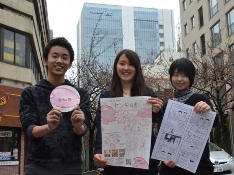 左からセンキョ割学生実施委員会メンバーの久保田惟さん、荒井ゆきなさん、松下美月さん