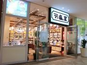 横浜ベイクォーターに塩の専門店「塩屋(まーすやー)」 看板商品は雪塩ソフトクリーム
