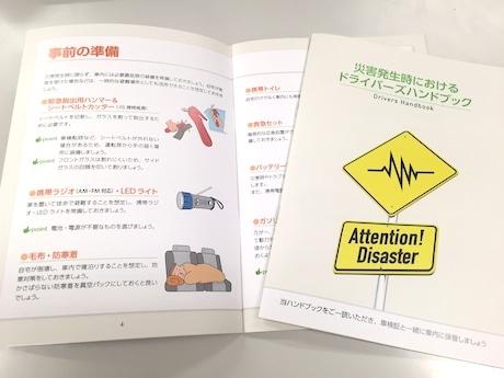 「災害発生時におけるドライバーズハンドブック」