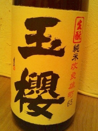 島根・玉櫻酒造の「玉櫻」