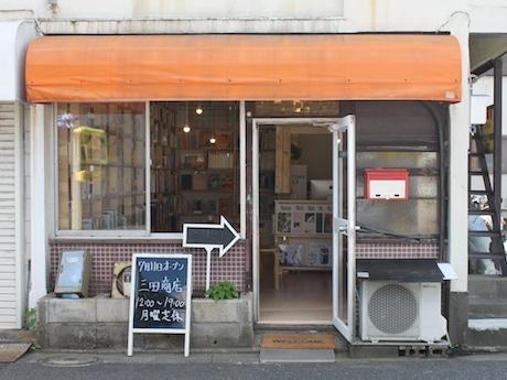 「三田商店」の外観