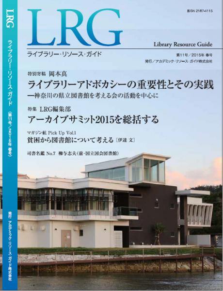 雑誌「ライブラリー・リソース・ガイド(LRG)」第11号