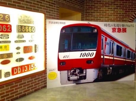 京急の歴史と技術に触れる展示