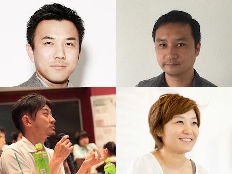 スピーカーの江口晋太郎さん(上段左)、岡部友彦さん(上段右)、桂有生さん(下段左)、栗栖良依さん(下段右)