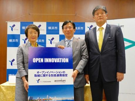 左から林文子市長、アクセンチュアの程近智取締役会長、江川昌史代表取締役社長
