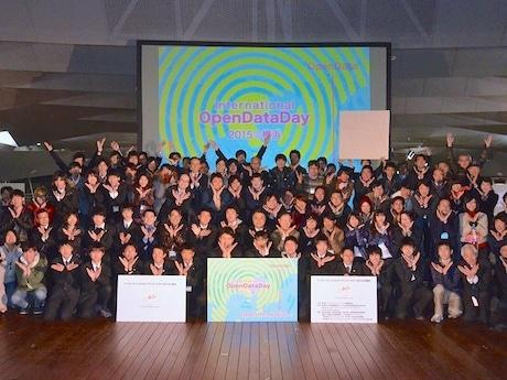 昨年2月に大さん橋CIQプラザで行われた「インターナショナル・オープンデータ・デイ2015@横浜」の様子