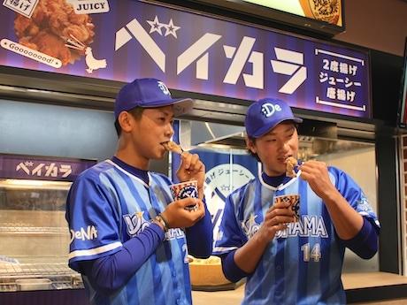 「ベイカラ」を試食する今永昇太投手と石田健大投手