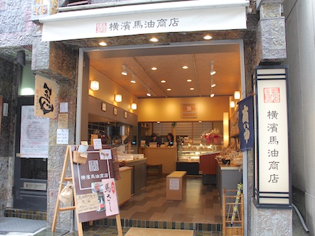 「横濱馬油商店」外観