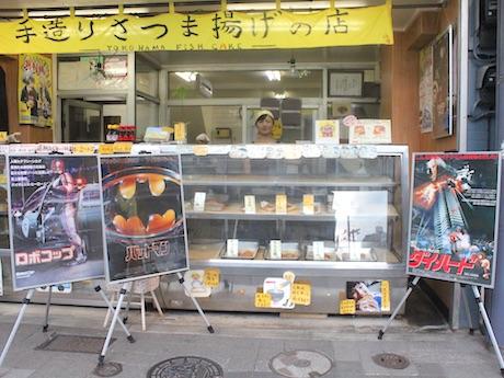 今井かまぼこ店には『ロボコップ』『バットマン』『ダイ・ハード』を展示