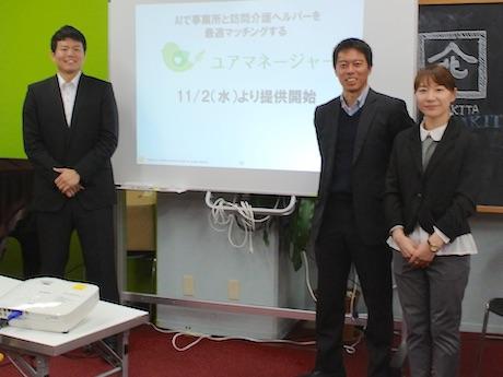 ヘルスケアマーケット・ジャパンの坪井俊憲さん、中間康介さん、尾上亜衣梨さん