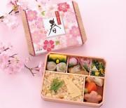 崎陽軒が「おべんとう春」限定発売 旬の食材を使い春らしさを演出