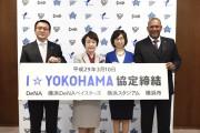 横浜DeNAベイスターズ・DeNA・横浜スタジアムが横浜市と「I☆YOKOHAMA協定」締結 スポーツ振興・地域経済活性化目指す