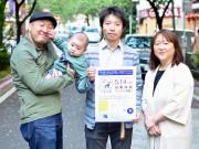 「つながるハマベビプロジェクト」がみなとみらい駅で横浜を子育てに優しい街にすることを目指してイベント