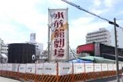 水族館劇場が野外公演 寿町総合労働福祉会館建替え予定地に巨大な仮設舞台とアート遊園地